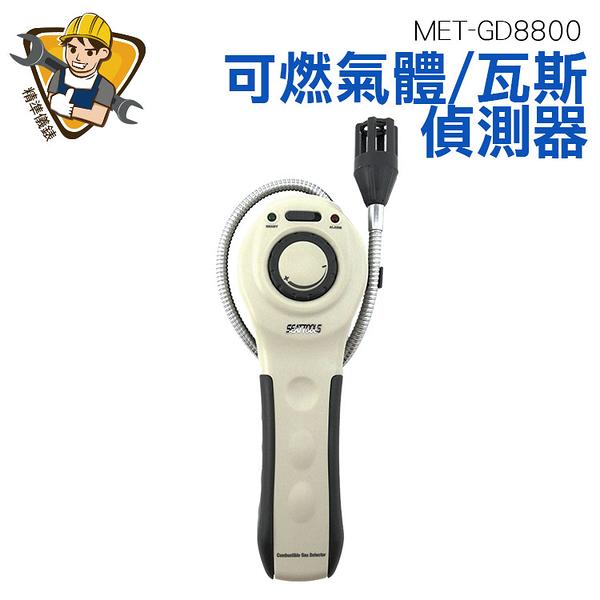 《精準儀錶旗艦店》可燃氣體偵測器 瓦斯偵測器 瓦斯警報器 鵝頸探頭 瓦斯檢測儀 MET-GD8800