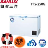 【SANLUX三洋】250L 超低溫-60℃掀蓋式冷凍櫃 TFS-250G 含基本安裝 免運費