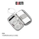 【愛瘋潮】BUBM 行動電源收納包(大容量) for 手機 傳輸線 耳機收納