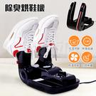 烘鞋機 除臭烘鞋機 定時烘鞋機 鞋子烘乾機 乾鞋器 恆溫 定時 除濕 除臭(V50-2370)