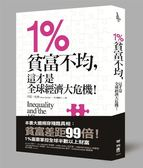 (二手書)1%:貧富不均,這才是全球經濟大危機!