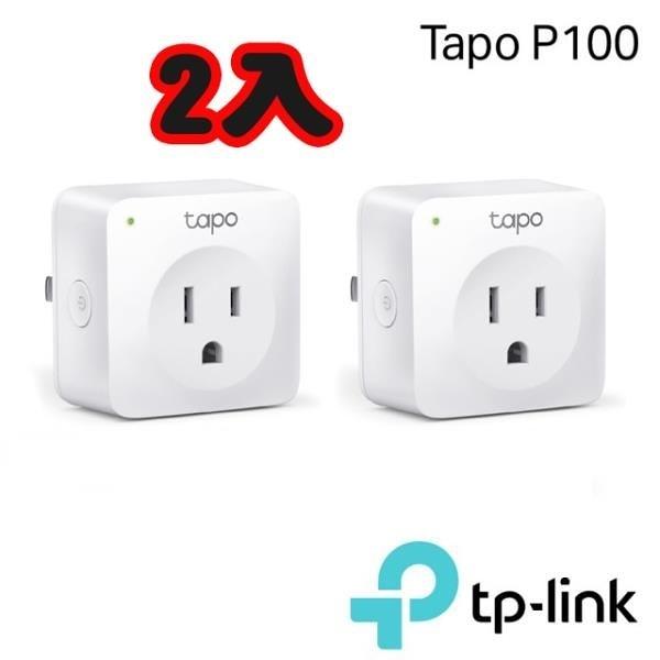 【南紡購物中心】TP-Link Tapo P100 wifi無線網路智慧插座開關(2入) (支援Google assistant音箱)