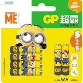 GP 超霸 特強鹼性電池 4號 8+2入 - 小小兵聯名款