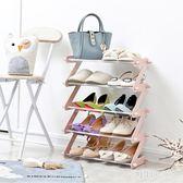 鞋架多功能塑料鞋架子家用客廳多層組裝鞋柜鞋架收納架 zm7646【每日三C】