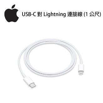 原廠盒裝 APPLE 原廠USB-C 對 Lightning 連接線(1公尺)MQGJ2FE/A[分期0利率]