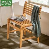 木馬人實木餐椅現代簡約椅凳休閒家用成人書桌椅楠竹電腦靠背椅子