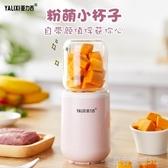 輔食器 嬰兒輔食機多功能一體家用小型寶寶料理攪拌機打肉泥榨汁機研磨器 皇者榮耀3C