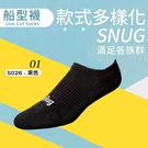 3雙入 Snug 除臭襪 襪子 運動船襪 黑 運動襪 吸汗 透氣 腳臭剋星 Snug襪子 除臭抗菌 短襪 S026