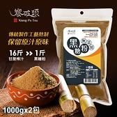 饗破頭.無添加原味黑糖粉(1000gx2包)﹍愛食網