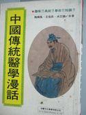 【書寶二手書T1/養生_LNW】中國傳統醫學漫話_陶御風、王佑民、洪丕謨