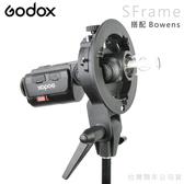 EGE 一番購】Godox【SFrame】閃光燈快速轉接支架 for Bowens卡口【公司貨】