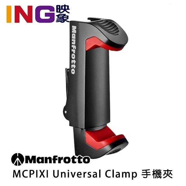 【滿三件每件590】Manfrotto MCPIXI Universal Clamp 萬用手機夾 正成公司貨 曼富圖 適用自拍棒/三腳架