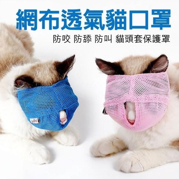 『寵喵樂旗艦店』《網布透氣貓口罩》粉色 藍色 多功能貓嘴套 防咬防舔防叫