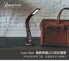 閱讀護眼檯燈 尊爵典藏LED皮紋檯燈 Luxy Star 樂視達 (送5200mAH行動電源)
