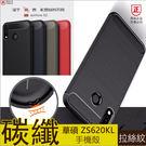 碳纖維 ASUS 華碩 ZenFone ...