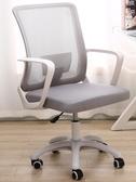 電腦椅 百深電腦椅家用辦公椅子舒適轉椅久坐簡約靠背學生學習寫字書桌椅【免運直出】