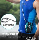 手機臂包運動手機臂套手機袋男臂帶女手臂包通用手機包手腕包 小艾時尚