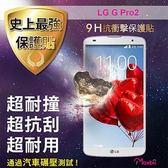 Moxbii LG G Pro2 太空盾 Plus 9H 抗衝擊 抗刮 疏油疏水 螢幕保護貼