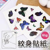 蝴蝶紋身貼紙【櫻桃飾品】【30782】