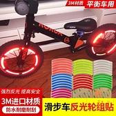 2包裝 平衡車反光貼腳踏車夜光輪轂創意裝飾反光貼【橘社小鎮】