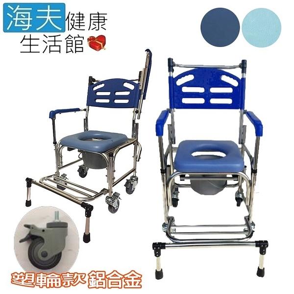 【海夫健康生活館】行健 鋁合金 扶手可掀 塑背款 便盆椅 塑輪款 防前傾踏板(A-B2359)