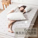 記憶床墊 / 單人平面6cm【皮爾帕門備長炭記憶床墊】3x6.2尺  一體成型  戀家小舖台灣製ACM006