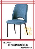 【全德原木】767302-4 1B2278A05餐椅-藍 北歐風-工業風-鄉村風