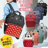 【24H】安全防盜 媽咪包 超大容量 多夾層 奶瓶保溫層 整齊收納 旅行 雙肩包 後背包