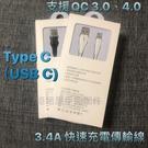 OPPO Reno5 CPH2145/Reno5 Pro CPH2201《3.4A Type-C手機加長快速充電線傳輸線快充線》