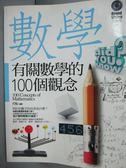 【書寶二手書T7/科學_ZHA】有關數學的100個觀念_邢豔