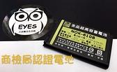 【金品商檢局認證高容量】適用BL5C ZTE S202 Vibo K520 SK CG388 900MAH 電池鋰電池