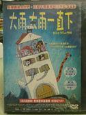 影音專賣店-B14-042-正版DVD*動畫【大雨大雨一直下】-國語發音
