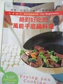 【書寶二手書T1/餐飲_EQG】萬能平底鍋料理_主婦與生活社