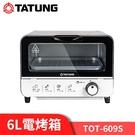TATUNG 大同 6L 電烤箱 TOT-609S 體積輕巧 不佔空間