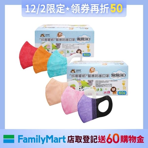 [時時樂]台灣優紙 醫療口罩 兒童3D寬耳帶(50枚) / 幼幼3D(50枚)【尺寸可選│款式隨機出貨】