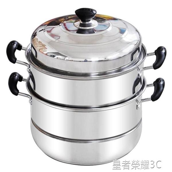 不鏽鋼蒸籠 30公分不銹鋼蒸鍋3三層2層雙層加厚復底火鍋具家用蒸籠蒸格電磁爐用YTL