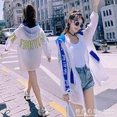 防曬衣女中長款2021夏季新款印花拼色輕薄防曬服寬鬆大碼透氣外套 怦然新品