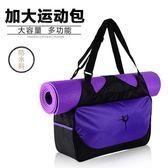 瑜伽墊背包健身瑜伽用品瑜珈服裝袋子健身 LQ3100『科炫3C』