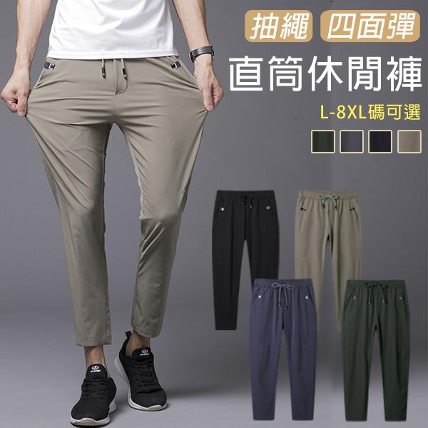 55~125KG可穿 韓版素面鬆緊腰彈力休閒褲/直筒褲/運動褲/加大碼 4色 L-8XL碼【CP16036】