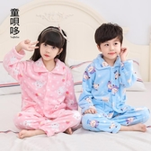 兒童睡衣秋冬兒童法蘭絨睡衣套裝女孩男童男孩小孩寶寶珊瑚絨女童裝家居服 嬡孕哺