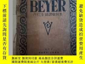 二手書博民逛書店罕見1941年拜耳鋼琴書Y275852 出版1940