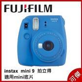 FUJIFILM  instax mini 9 富士 MINI9  深鈷藍  拍立得相機  拍立得 保固一年 平行輸入 送束口袋 可傑
