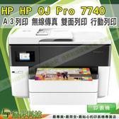 HP Officejet Pro 7740 A3商用噴墨多功能事務機 原廠公司貨