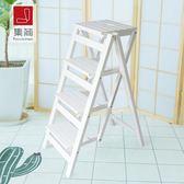 加高免安裝家用多功能摺疊梯子室內實木梯凳登高人字梯置物架ATF「伊衫風尚」