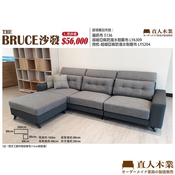 日本直人木業-THE BRUCE系列 保固三年/高品質/可訂製設計師沙發