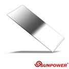 24期零利率 SUNPOWER MC PRO 100x150 Reverse ND 0.9 玻璃方型 反向漸層減光鏡(減3格)