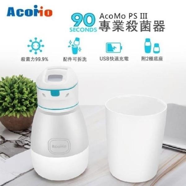 【南紡購物中心】AcoMo PS III USB 90秒專業殺菌器-藍 PS-III-B