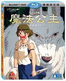 吉卜力動畫限時7折 魔法公主 藍光BD附DVD 雙碟限定版 免運 (音樂影片購)