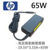 HP 高品質 65W 變壓器 4-1010sn 4-1010ss 4-1010sw 4-1012tu 4-1015dx 4-1016tx 4-1017nr 4-1017tu 4-1017tx 4-1018tx