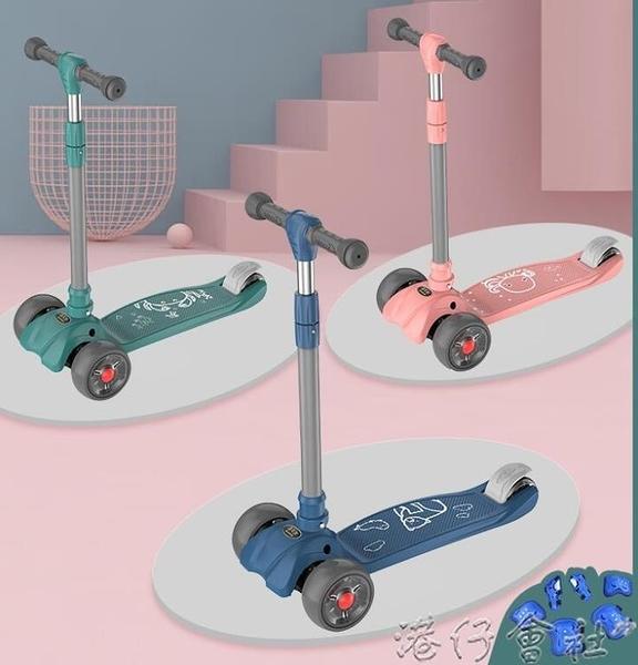 滑板車兒童2-3-6-12-8歲以上寶寶單腳滑滑車小孩踏板三合一溜溜車 港仔會社